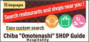chiba omotemashi shop guide