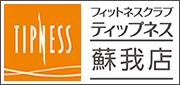 フィットネスクラブ ティップネス 蘇我店